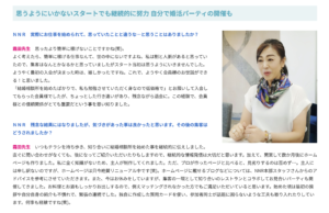 NNR日本仲人連盟のホーページ【 結婚相談のスペシャリスト紹介】に掲載されました!